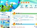 節能標章全球資訊網