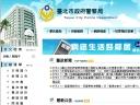 臺北市警察局報案分流制度
