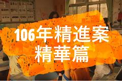 106年度精進教學成果短片