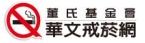 華文戒菸網-清新帝國(點選開啟新視窗)